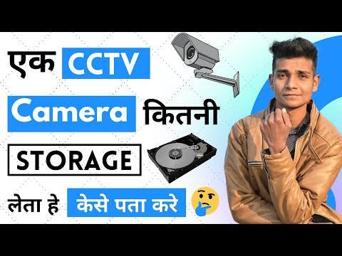 How To Calculate CCTV Camera Recording On Hard Disk Hindi