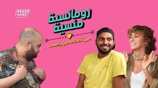رومانسية منسية ٢ - الحلقة الـ١٦ - مريم حمود
