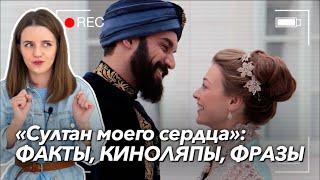 """10 особенностей русско-турецкого сериала """"Султан моего сердца"""""""