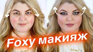 Лисий макияж для очень нависших век Foxy Make Up