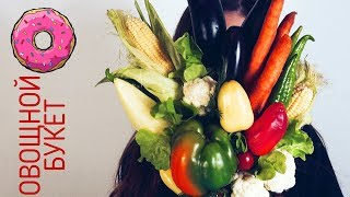ОВОЩНОЙ БУКЕТ Как сделать букет из овощей СВОИМИ РУКАМИ | VEGETABLE BOUQUET