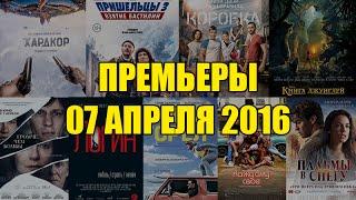 Премьеры кино 7 апреля: Хардкор, Книга джунглей, Пришельцы 3: Взятие Бастилии, Громче чем бомбы