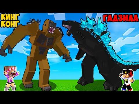 Майнкрафт но Годзилла против Конга  СЛОМАННЫЙ Мод в Майнкрафте Троллинг Ловушка Minecraft