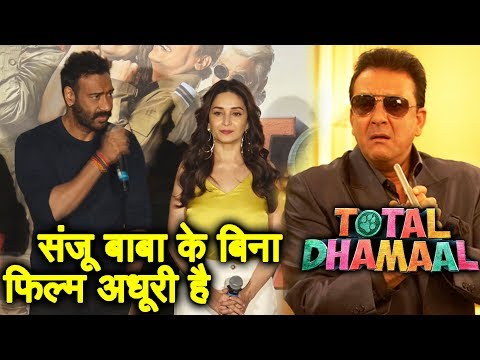 Director Indra Kumar Reaction On Sanjay Dutt Missing From Total Dhamal | Trailer Launch | Ajay Devgn