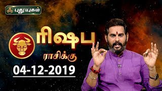Rasi Palan | Rishabam | ரிஷப ராசி நேயர்களே! இன்று உங்களுக்கு…| Taurus | 04/12/2019