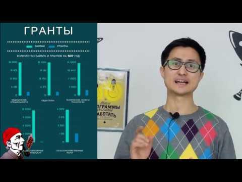 Гранты на высшее образование в Казахстане