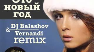 Нюша   Это новый Год Dj Balashov & Vernandi Remix