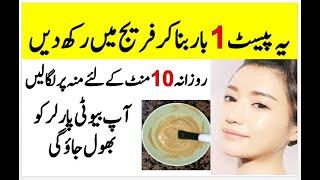 Face Beauty Tips In Urdu Hindi | Skin Whitening Home Remedies | Rang Gora Karne Ka Tarika