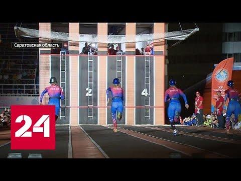 В Саратове открылся чемпионат мира по пожарно-спасательному спорту - Россия 24