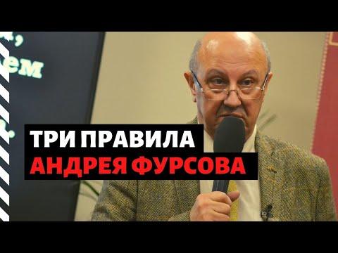 Андрей Фурсов о изменениях в Конституции, веселом патриотизме, кризисе и революции