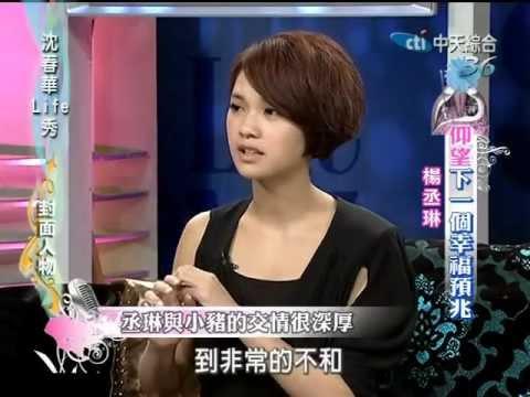 沈春華Life秀 20110731 - 仰望下一個幸福預兆 楊丞琳 - YouTube