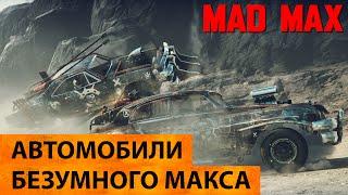 MAD MAX. Коллекция автомобилей Безумного Макса