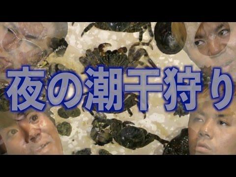 【夜の潮干狩り】所持金0円で釣り生活 11話【伊是名島編】