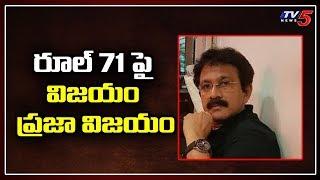 Senior Advocate Ravi Shankar Jandhyala On Rule -71 In AP Legislative Council