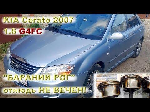 KIA Cerato 2007: 'Бараний рог' отнюдь не вечен... - Смешные видео приколы
