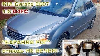 KIA Cerato 2007: 'Бараний рог' отнюдь не вечен...