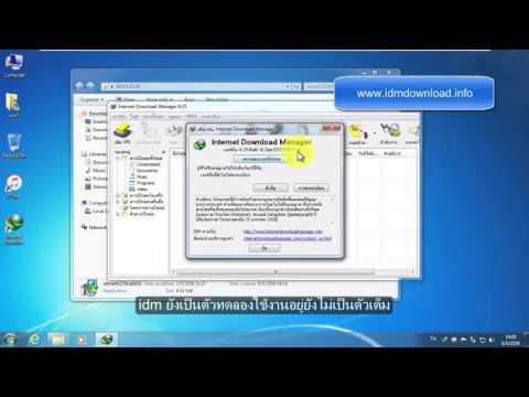 Internet Download Manager (IDM) full patch สอนติดตั้ง IDM ถาวรฟรี