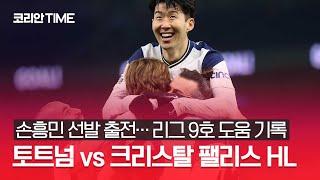 '손케 듀오, 단일 시즌 최다 합작 골!' 토트넘 vs 크리스탈 팰리스 하이라이트 #SPORTSTIME