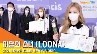 이달의 소녀 (LOONA) '2021 해외문화 홍보대사…