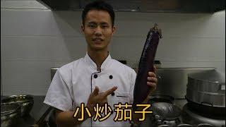 厨师长教你如何在家做小炒茄子,史上最有质量的解说