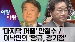[여랑야랑]'마지막 퍼즐' 안철수 / 이낙연의 '땡큐, 강기정'   뉴스A