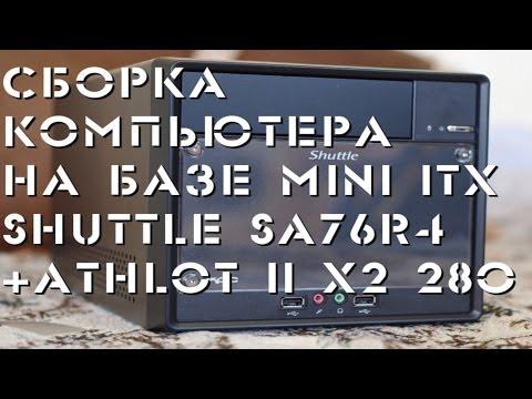 видео: Сборка компьютера на базе mini itx shuttle sa76r4+athlon ii x2 280+8800gt