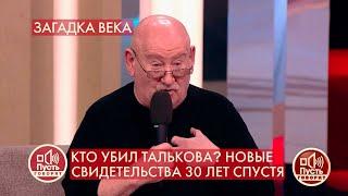 """""""Я сказал Талькову, что его убьют"""", - новый факты в деле об убийстве певца. Пусть говорят. Фрагмент"""