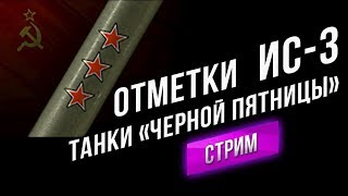 """ИС-3 к 3 отметкам. + танки """"Черной Пятницы"""""""