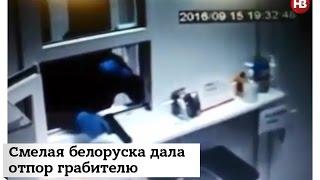 Смелая белоруска дала отпор грабителю(В Минске сотруднице ломбарда удалось предотвратить ограбление. В ответ на угрозы вооруженного грабителя..., 2016-09-23T13:37:52.000Z)