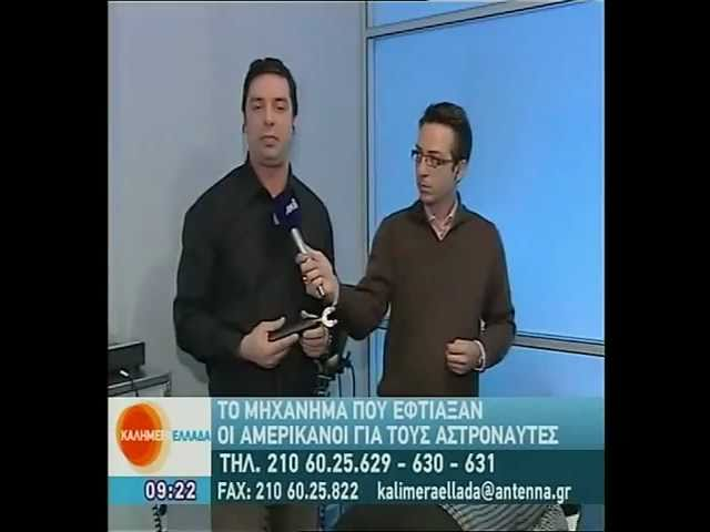 Fysiotek-Αντιμετωπίστε τους πόνους άφοβα! (part 2)