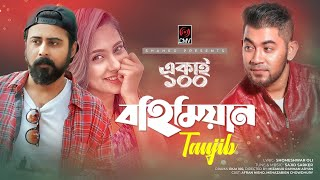Bohimian Tanjib Sarowar Mp3 Song Download