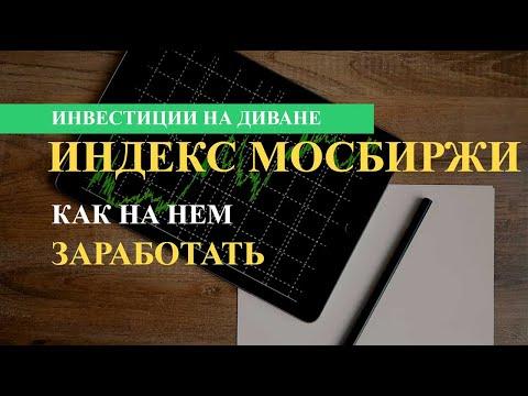 Индекс Мосбиржи - что это такое и как на нем заработать
