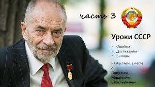 Уроки СССР с Поповым М.В. Ответы на вопросы. Часть 3