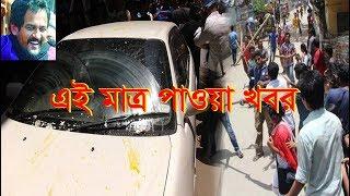 ইমরানকে লক্ষ্য করে ডিম ও জুতা নিক্ষেপ  ছাত্রলীগ ইমরানকে ডিম মেরে কি করলো দেখুন! Bangla Breaking News