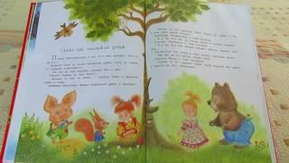 С. Прокофьева. Большая книга сказок