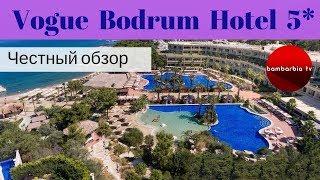 Честные обзоры отелей Турции: Vogue Bodrum Hotel 5*