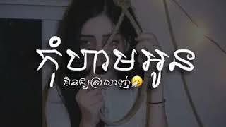 Nhạc buồn khmer