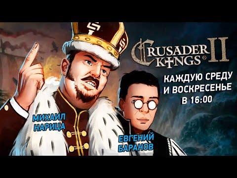 Crusader Kings II. Расширение границ
