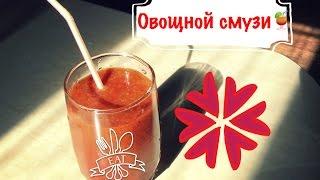 Овощной смузи | Смузи из томата, моркови, сельдерея и перца | Правильное питание