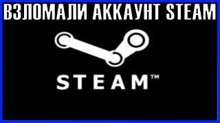 Что делать если взломали аккаунт Steam и украли вещи Как вернуть украденные вещи Steam(Подписываемся,лайкаем,комментируем,добавляем в избранное Подпишись http://www.youtube.com/DoomChannelRUS Ты можешь..., 2013-09-23T09:55:39.000Z)