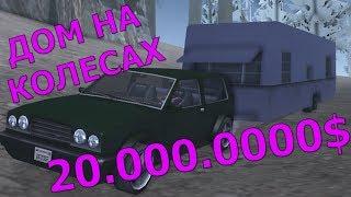 МОЙ ДОМ НА КОЛЕСАХ ЗА 20.000.000$ В GTA SAMP / ARIZONA RP