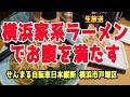 横浜家系ラーメンでお腹を満たす【自転車日本縦断】