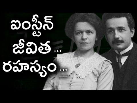 Einstein Life History in Telugu   ఐంస్టీన్ జీవితం..అతని కష్టాలు పూర్తి వివరాలతో మీకోసం   Telugu Mojo