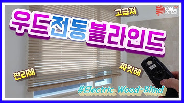 ENG/우드전동블라인드!! 고급스러움의 대명사! 우드블라인드의 중후함에 전동의 편리함까지! (All about electric Wood Blind)