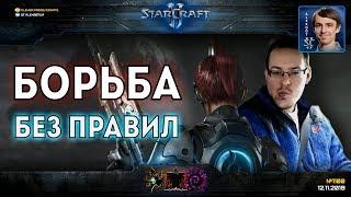 БОРИСЬ КАК RUFF: Новые шедевры в StarCraft II с игрой до последнего от грандмастера