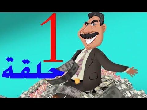 مسلسل الوزاره  الحلقة  (1) احزاب الدول ( توزيع المناصب )