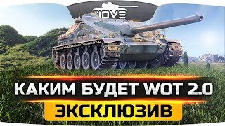 ЭТО ОФИГЕННО! ● Новая графика и Havok в World Of Tanks 2.0!