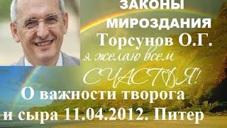 Торсунов О.Г. О важности творога и сыра.   11.04.2012. Питер