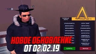 НОВОЕ ОБНОВЛЕНИЕ НА AMAZING RP! (GTA CRMP) от 02.02.2019