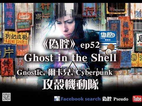 《偽腔》Ghost in the Shell -Gnostic, 爾卡兒, Cyberpunk 攻殼機動隊 ep 52